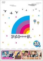 アメトーーク 35 side-アの評価・レビュー(感想)・ネタバレ