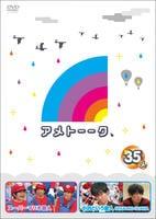 アメトーーク 35 side-メの評価・レビュー(感想)・ネタバレ
