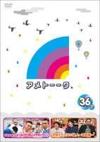 アメトーーク 36 side-アの評価・レビュー(感想)・ネタバレ