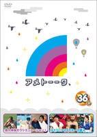 アメトーーク 36 side-メの評価・レビュー(感想)・ネタバレ