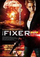 THE FIXER ザ・フィクサー 後編