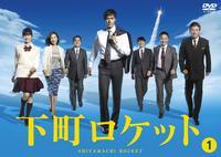 下町ロケット vol.1 (2015)の評価・レビュー(感想)・ネタバレ