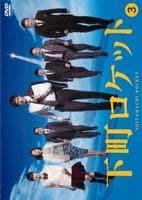 下町ロケット vol.3 (2015)の評価・レビュー(感想)・ネタバレ
