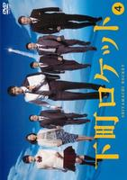 下町ロケット vol.4 (2015)の評価・レビュー(感想)・ネタバレ
