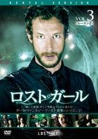 ロスト・ガール シーズン2 Vol.3
