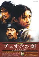 チェオクの剣 DVDプレミアムBOX <初回限定生産版>の評価・レビュー(感想)・ネタバレ