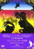 ロッテ・ライニガー作品集 DVDコレクション