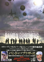 BAND OF BROTHERS バンド・オブ・ブラザース DVD COMPLETE BOX