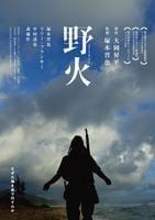 野火 (2014)の評価・レビュー(感想)・ネタバレ