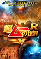 超ムーの世界R vol.1
