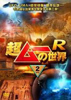 超ムーの世界R vol.2