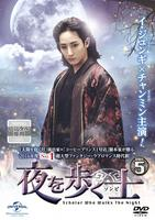 夜を歩く士(ソンビ) Vol.5の評価・レビュー(感想)・ネタバレ