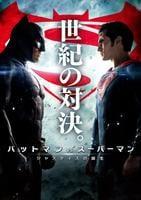 バットマンvsスーパーマン ジャスティスの誕生の評価・レビュー(感想)・ネタバレ
