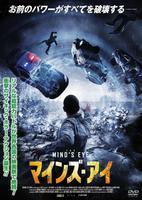 マインズ・アイ (2015)