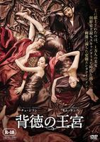 背徳の王宮の評価・レビュー(感想)・ネタバレ