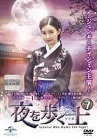 夜を歩く士(ソンビ) Vol.7の評価・レビュー(感想)・ネタバレ