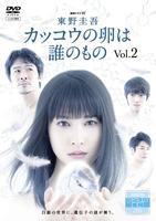 連続ドラマW 東野圭吾 カッコウの卵は誰のもの Vol.2