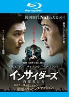 インサイダーズ/内部者たちの評価・レビュー(感想)・ネタバレ