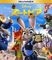 ズートピア MovieNEX Blu-ray&DVDセット