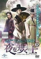 夜を歩く士(ソンビ) Vol.12の評価・レビュー(感想)・ネタバレ