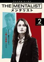 THE MENTALIST/メンタリスト ファイナル・シーズン Vol.2の評価・レビュー(感想)・ネタバレ