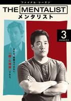 THE MENTALIST/メンタリスト ファイナル・シーズン Vol.3の評価・レビュー(感想)・ネタバレ