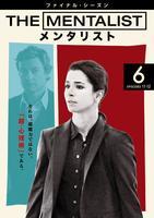 THE MENTALIST/メンタリスト ファイナル・シーズン Vol.6の評価・レビュー(感想)・ネタバレ