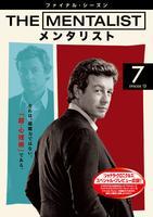 THE MENTALIST/メンタリスト ファイナル・シーズン Vol.7の評価・レビュー(感想)・ネタバレ