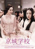 京城学校:消えた少女たちの評価・レビュー(感想)・ネタバレ