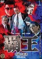 覇王 ~凶血の系譜~の評価・レビュー(感想)・ネタバレ
