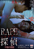 RAPE探偵 不倫の部屋の評価・レビュー(感想)・ネタバレ