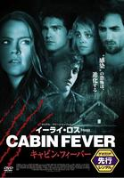 イーライ・ロス Presents キャビン・フィーバー (2016)