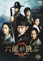 六龍が飛ぶ テレビ放送版 第18巻