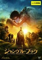 ジャングル・ブック (2016)