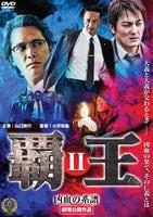 覇王 ~凶血の系譜~ 2の評価・レビュー(感想)・ネタバレ