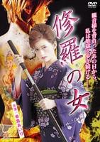 修羅の女の評価・レビュー(感想)・ネタバレ