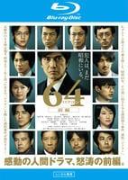 64 -ロクヨン- 前編の評価・レビュー(感想)・ネタバレ