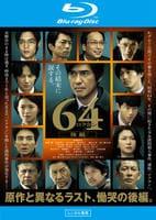 64 -ロクヨン- 後編の評価・レビュー(感想)・ネタバレ