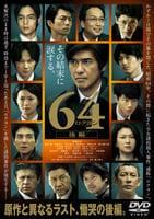 64 -ロクヨン- 後編