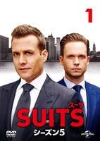 SUITS/スーツ シーズン5 Vol.1の評価・レビュー(感想)・ネタバレ