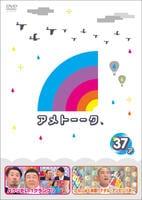 アメトーーク 37 side-アの評価・レビュー(感想)・ネタバレ