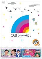 アメトーーク 37 side-メの評価・レビュー(感想)・ネタバレ