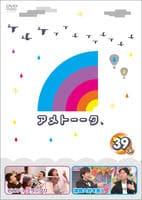 アメトーーク 39 side-メの評価・レビュー(感想)・ネタバレ