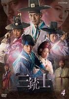 三銃士 (2014) 4
