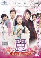 麗(レイ)花萌ゆる8人の皇子たち Vol.1