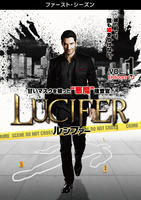 LUCIFER/ルシファー ファースト・シーズン Vol.1の評価・レビュー(感想)・ネタバレ