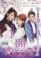麗(レイ)花萌ゆる8人の皇子たち Vol.15