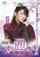 麗(レイ)花萌ゆる8人の皇子たち Vol.16