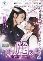 麗(レイ)花萌ゆる8人の皇子たち Vol.18
