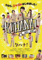 クハナ!の評価・レビュー(感想)・ネタバレ